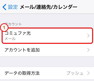 コミュファ光iPhoneの設定内容の再選択