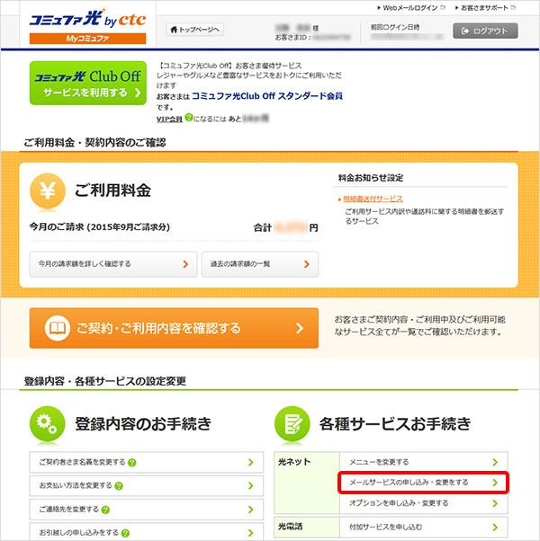 コミュファ光メールアドレスの追加「各種サービスお手続き」→光ネット「メールサービスの申し込み・変更をする」をクリック