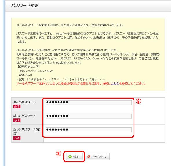 コミュファ光パスワードの変更パスワードを変更その2