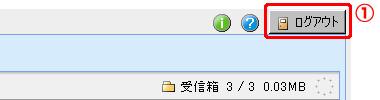 コミュファ光転送の仕方Webメールからログアウト