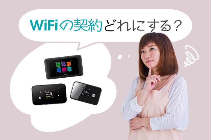Wi-Fiの契約でオススメは?
