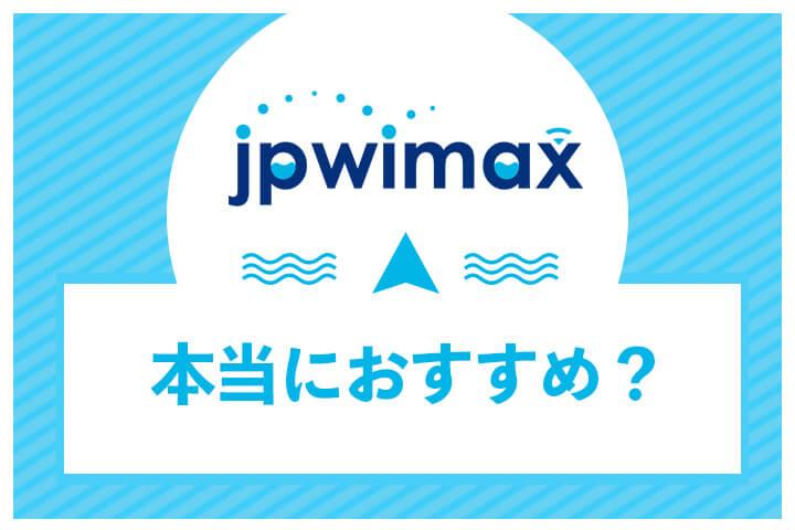JPWiMAXはオススメ?