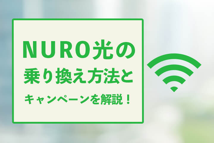 NURO光の乗り換え方法とキャンペーン