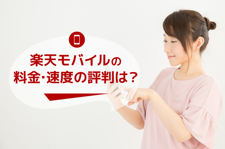 楽天モバイル 評判