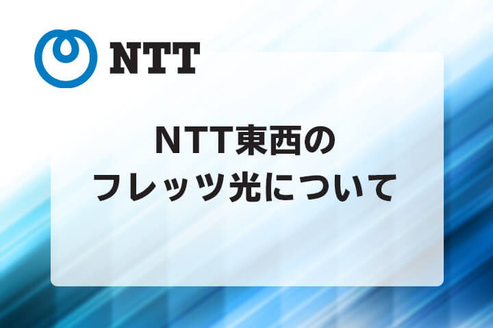 NTTのフレッツ光