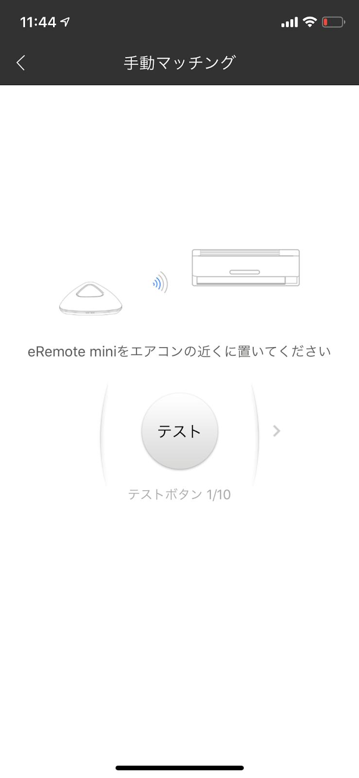 erimote_5