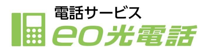 eo光電話