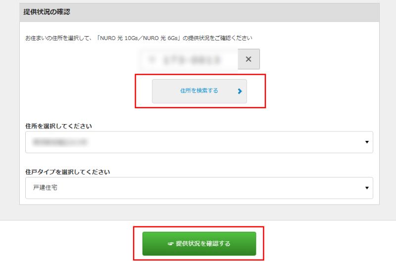 NURO光10Gs・6Gsプラン エリア検索 郵便番号入力