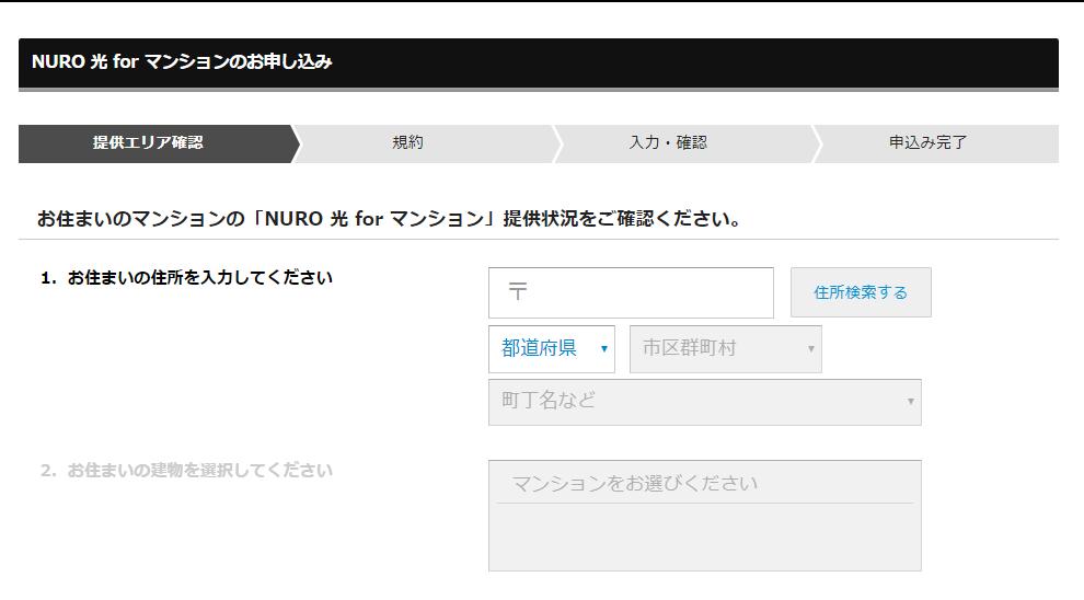 NURO光forマンション エリア検索