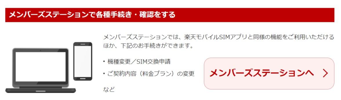 楽天モバイル契約者ページ