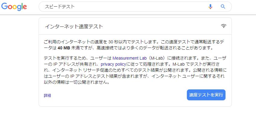Googleインターネット速度サイト