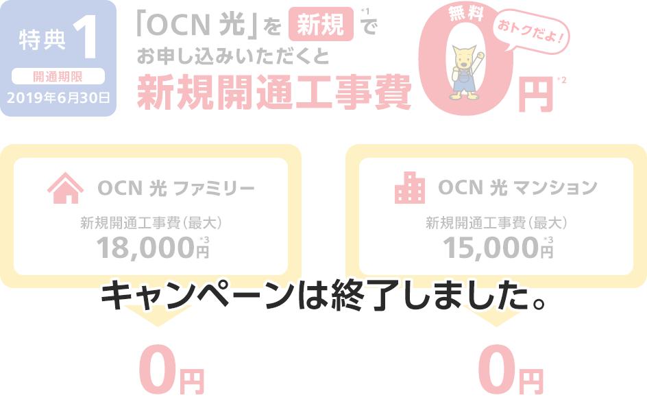 OCN光キャンペーン終了のお知らせ