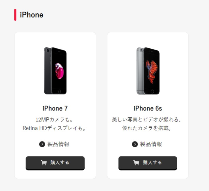 iPhone 製品|Y!mobile
