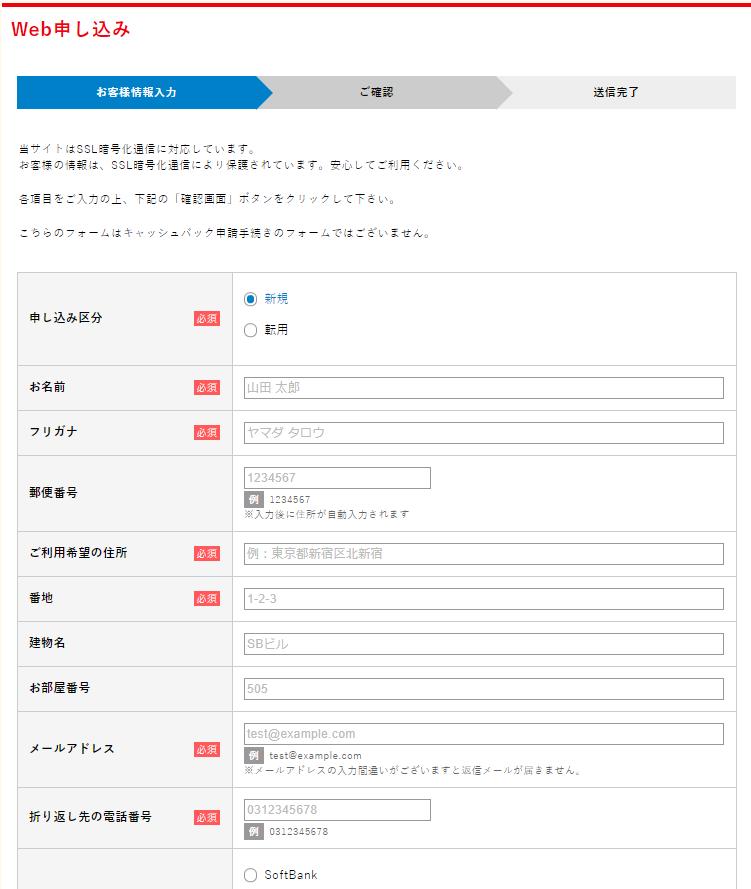 OCN光申込の流れステップ②
