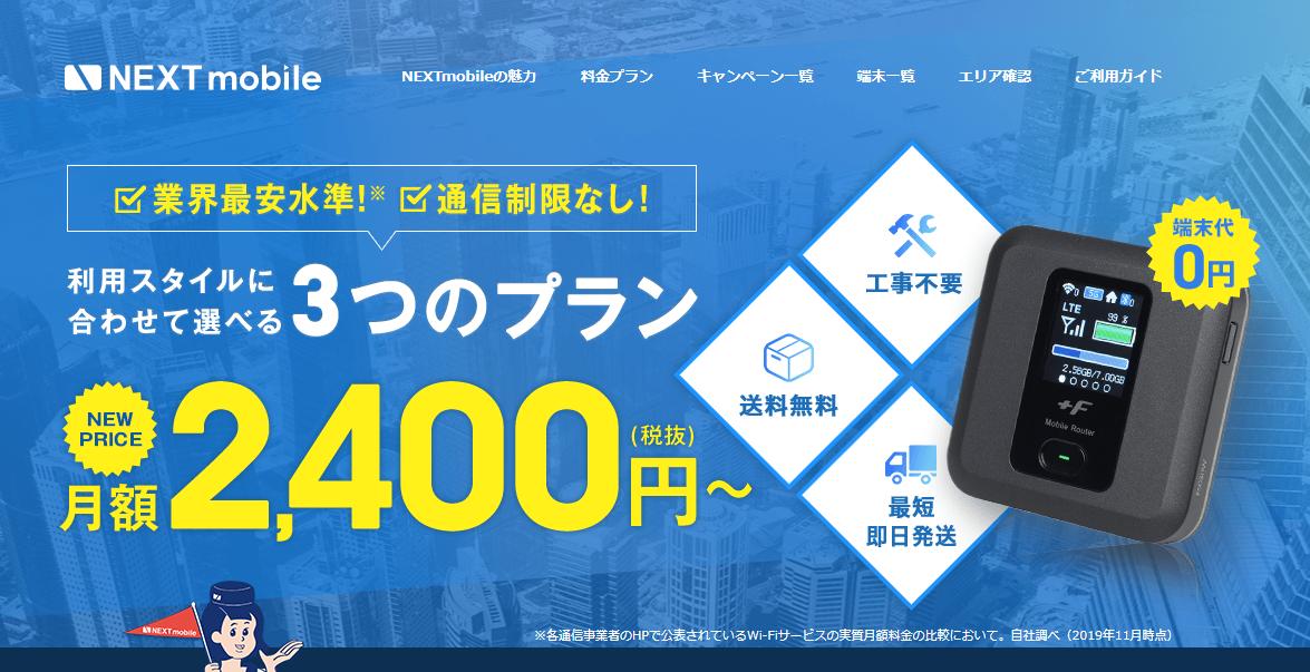 NEXT mobile 公式サイト