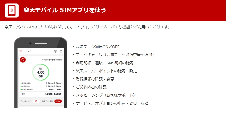 楽天モバイル_SIMアプリ