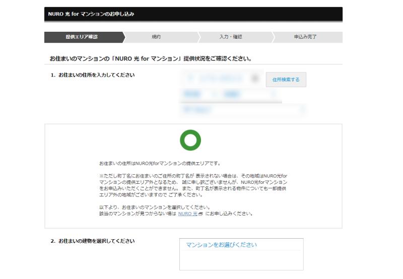 NURO光forマンション エリア検索 郵便番号