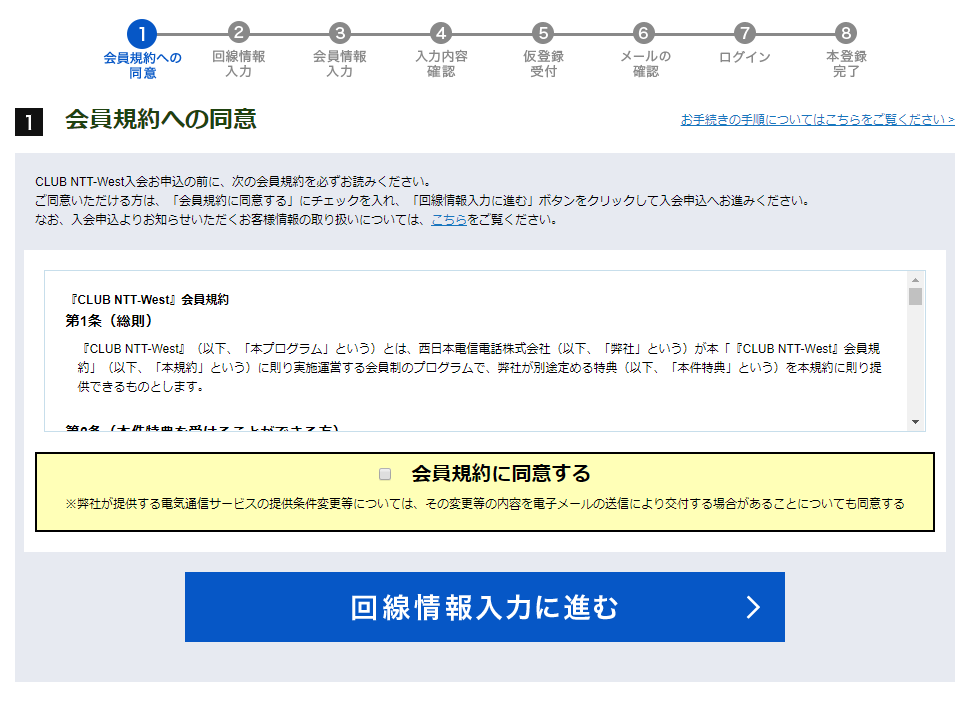 NTT西日本 会員登録ページ