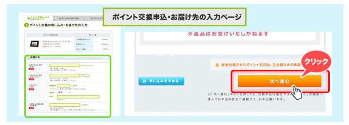 ポイント交換申込・お届け先入力ページ