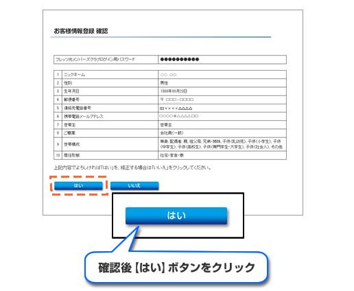 お客様情報登録確認画面
