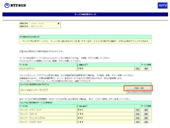 サービス情報サイト 登録・変更画面