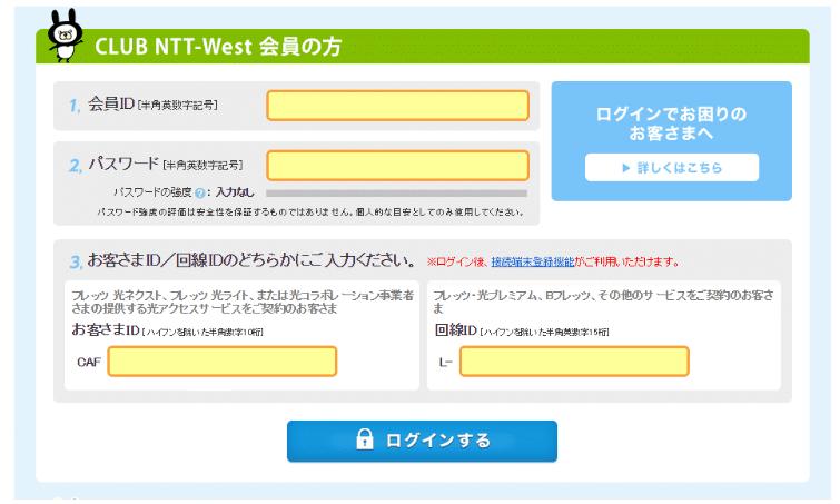 CLUB NTT-West ログイン画面