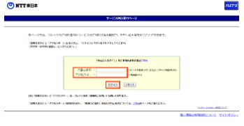 サービス情報サイト ログイン画面