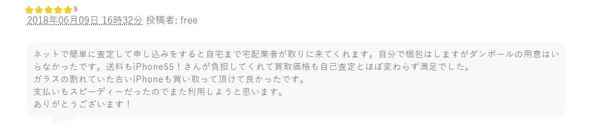 iPhone55!買取のクチコミ・評判・体験談- ヒカカク!