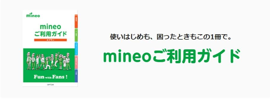 初期設定サポートについて mineo