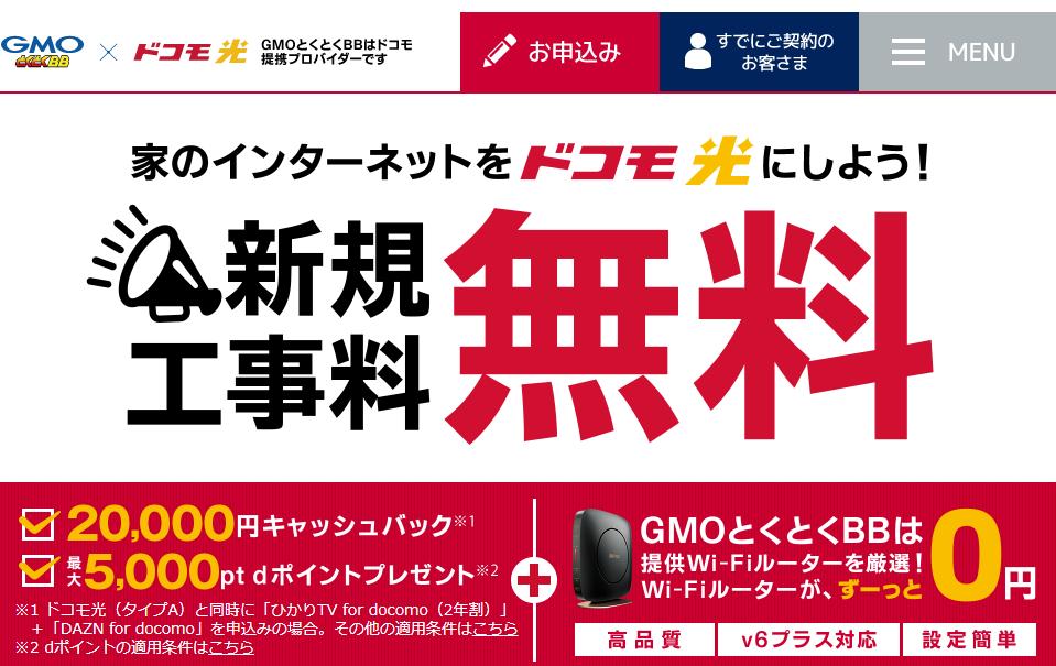 ドコモ光(GMOとくとくBB)