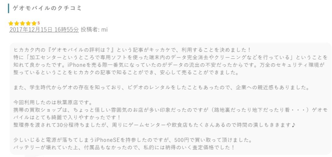 ゲオモバイル買取のクチコミ・評判・体験談- ヒカカク!