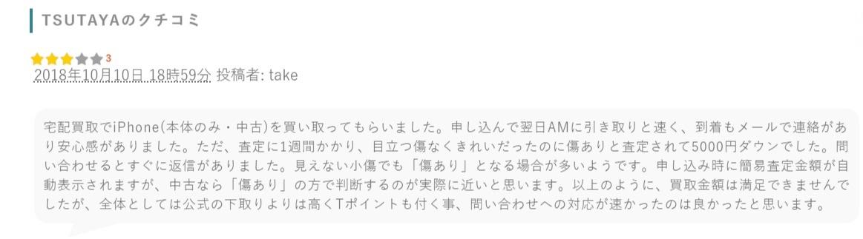 TSUTAYA買取のクチコミ・評判・体験談- ヒカカク!