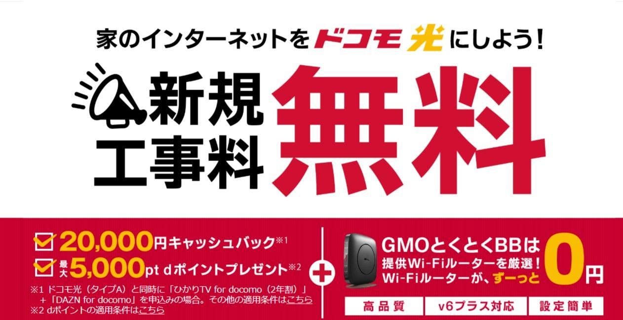 ドコモ光なら GMOとくとくBB トップ画像