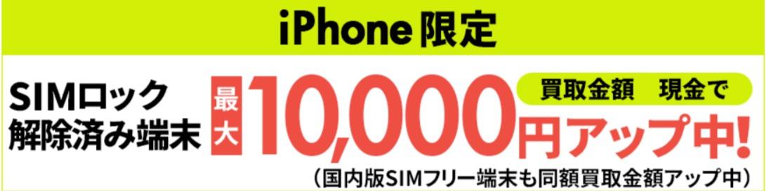 SIMロック解除 - ネットオフ