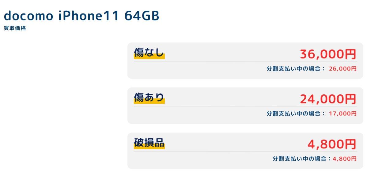 iPhone11の買取価格|スマホ・タブレットの買取ならTSUTAYA