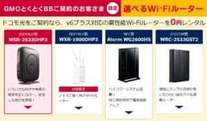 ドコモ光_Wi-Fiルーターレンタル