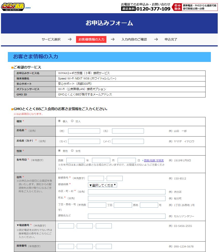 WiMAX(GMO申込画面②)