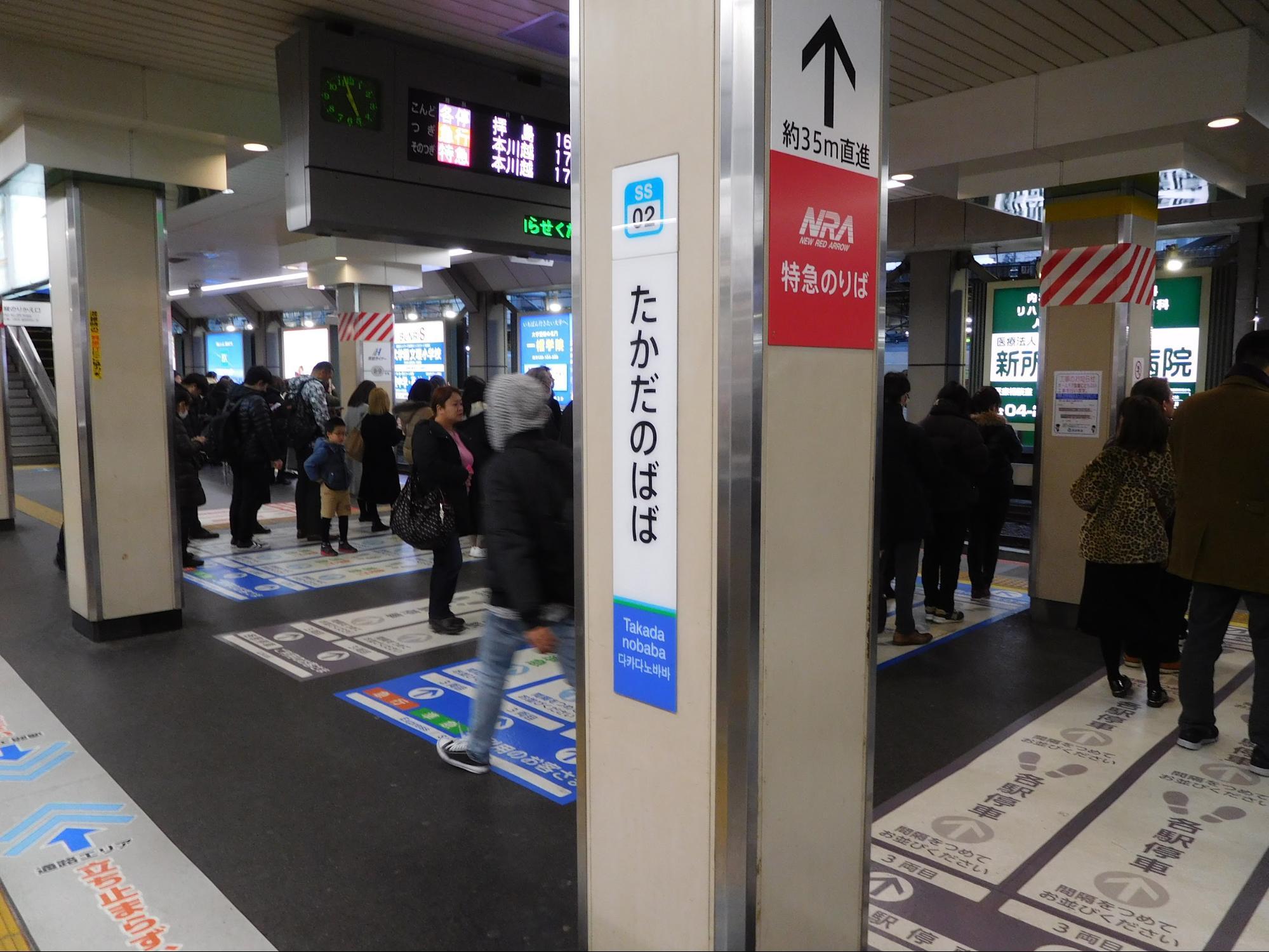 WiMAX測定(高田の馬場駅)