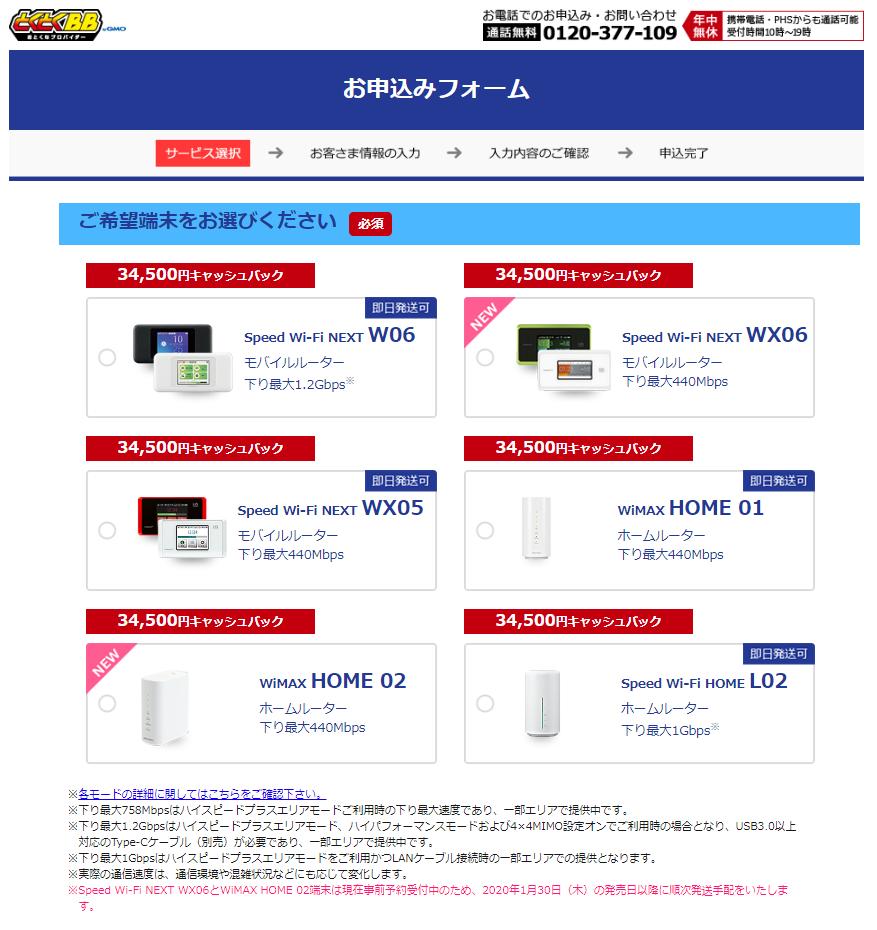 WiMAX(GMO申込画面)