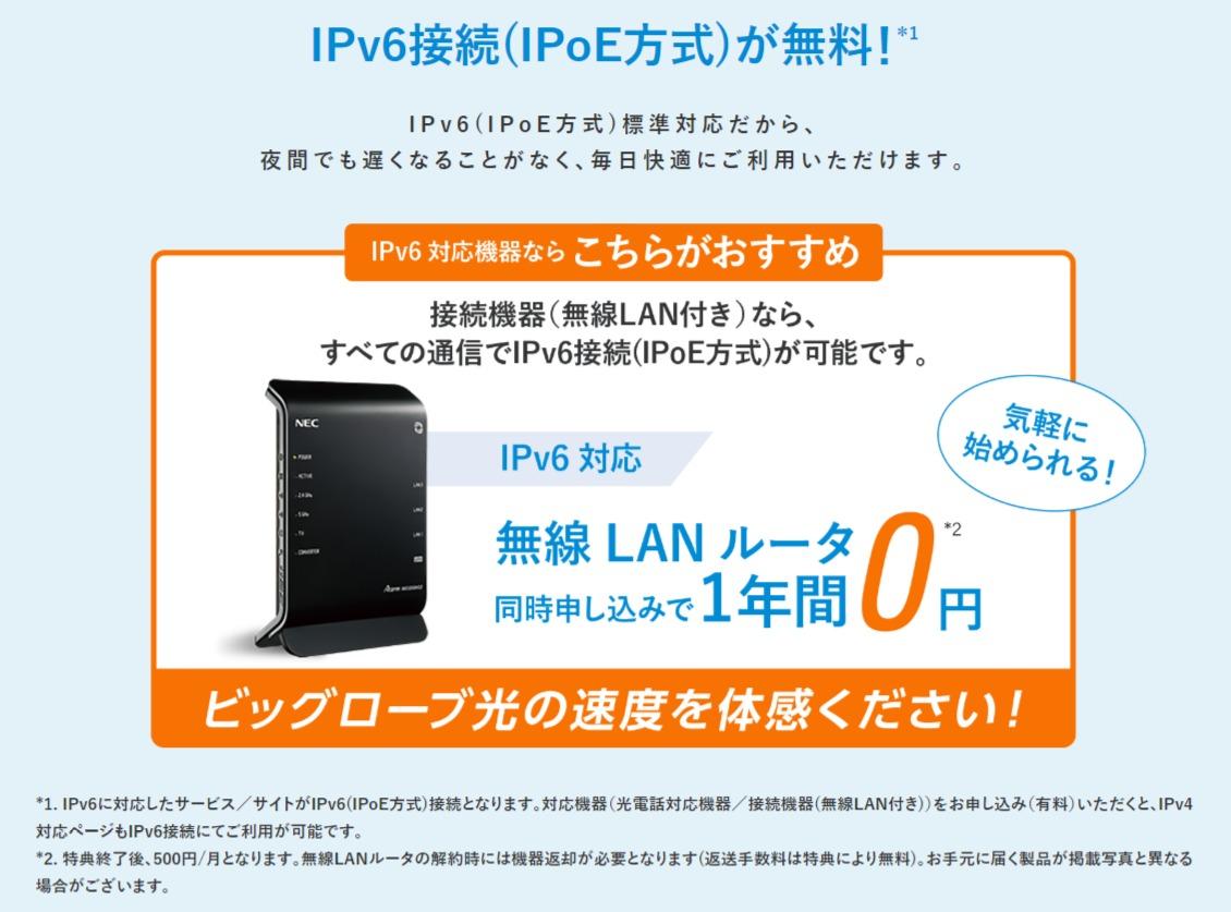 ビッグローブ光 IPv6対応ルーター