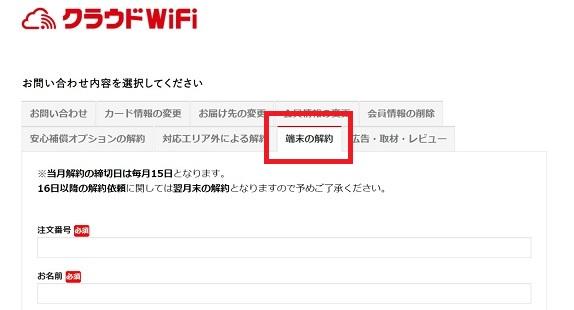 クラウドWi-Fiお問い合わせフォーム