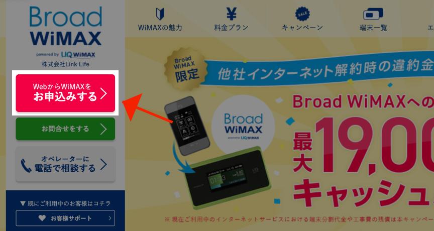 BroadWiMAX申し込み