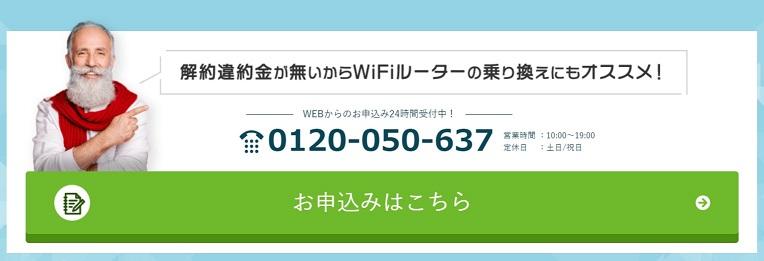 クラウドWi-Fi東京 - 端末補償
