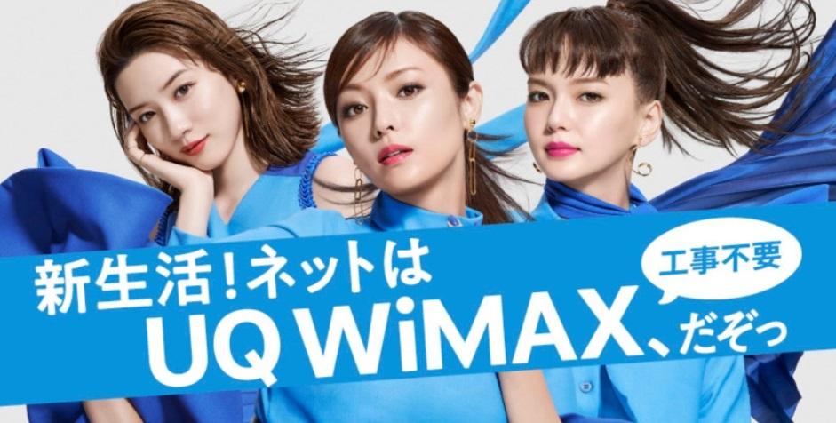UQ WiMAXトップ