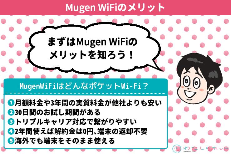 MugenWiFiのメリット