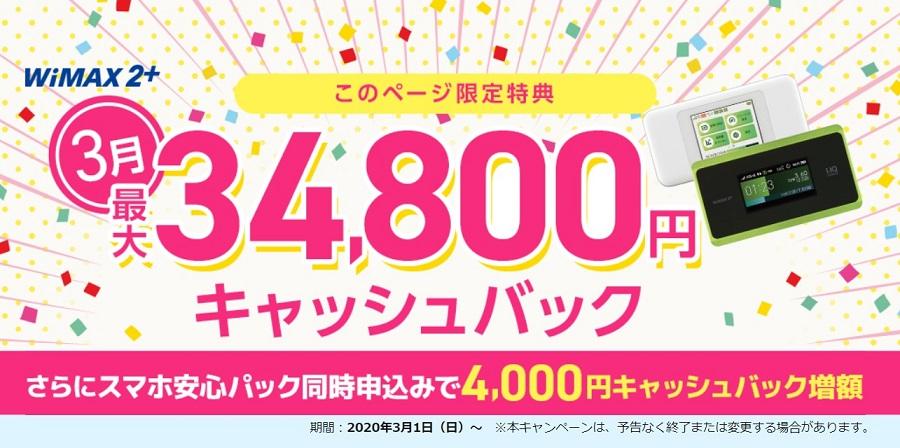 WiMAXならGMOとくとくBB - 高額キャッシュバックキャンペーン
