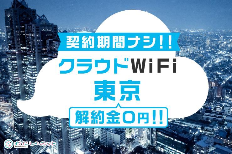 クラウドWiFi東京