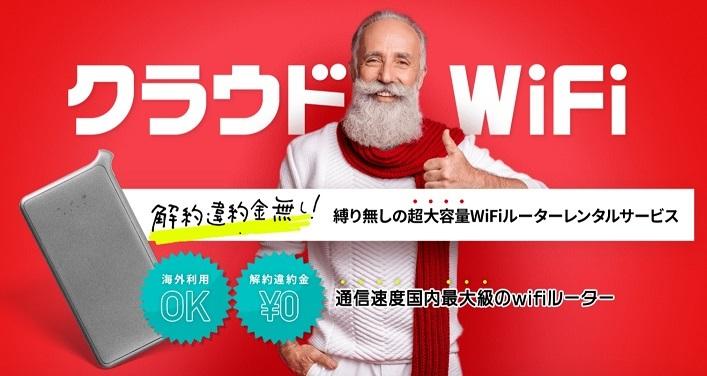 クラウドWi-Fi東京 - トップ