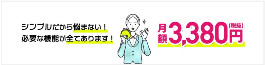 クラウドWi-Fi東京 - 月額料金