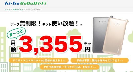 hi-ho GoGo Wi-Fi トップ